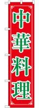 中華料理 スマートのぼり