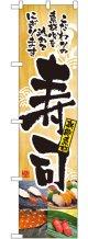 寿司 (写真) スマートのぼり