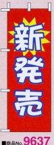 ミニのぼり旗 新発売