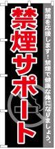 のぼり旗 禁煙サポート