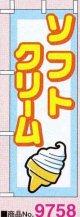 ミニのぼり旗 ソフトクリーム