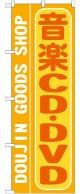 のぼり旗 音楽CD DVD