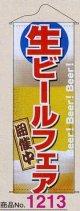 タペストリー 生ビールフェア