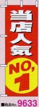 ミニのぼり旗 当店人気NO1