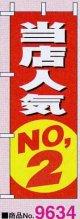 ミニのぼり旗 当店人気NO2