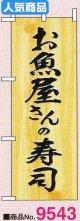 ミニのぼり旗 お魚屋さんの寿司