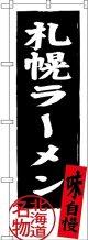 〔N〕 札幌ラーメン 北海道名物(黒) のぼり