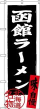〔N〕 函館ラーメン 北海道名物(黒) のぼり