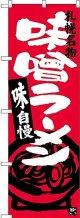 〔N〕 味噌ラーメン 札幌名物のぼり