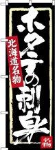 〔N〕 ホタテの刺身 北海道名物 のぼり