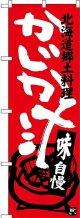 〔N〕 かじか汁 北海道郷土料理 のぼり