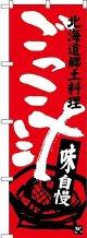 〔N〕 ごっこ汁 北海道郷土料理 のぼり