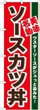 〔N〕 ソースカツ丼 のぼり