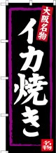 〔N〕 大阪名物 イカ焼き のぼり