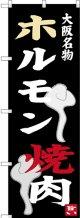 〔N〕 ホルモン 焼肉 大阪名物 のぼり