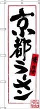 〔N〕 京都ラーメン のぼり