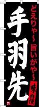 〔N〕 手羽先(黒) のぼり