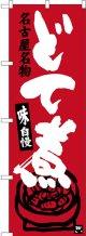 〔N〕 どて煮 名古屋名物 のぼり