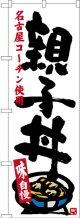 〔N〕 親子丼(白) のぼり
