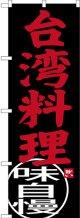 〔N〕 台湾料理 味自慢 のぼり
