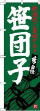 〔N〕 笹団子