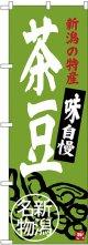 〔N〕 茶豆 新潟名物
