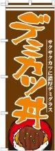 〔N〕 デミカツ丼 のぼり