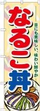 〔N〕 なるこ丼 のぼり