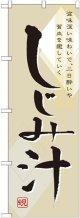 〔N〕 しじみ汁 のぼり