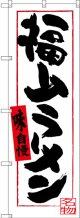 〔N〕 福山ラーメン のぼり