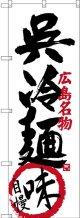 〔N〕 呉冷麺 味自慢 広島名物 のぼり