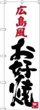 〔N〕 広島風お好み焼 のぼり