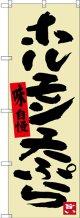 〔N〕 ホルモン天ぷら のぼり