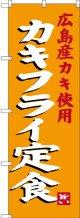 〔N〕 カキフライ定食 広島産カキ使用 のぼり