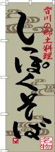 〔N〕 しっぽくそば 香川の郷土料理 のぼり