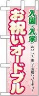 入園入学 お祝いオードブル ミニのぼり