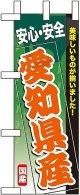 愛知県産 ミニのぼり