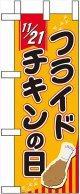 11/21 フライドチキンの日 ミニのぼり