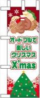 オードブルで楽しいクリスマス ミニのぼり