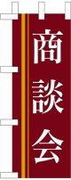 商談会(赤) ミニのぼり