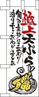 極上天ぷら ミニのぼり