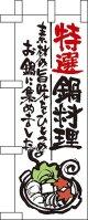 特選鍋料理 ミニのぼり