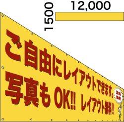 画像1: 格安横断幕1500×12,000