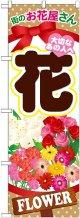 〔G〕 花 のぼり