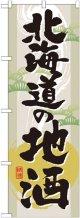 〔G〕 北海道の地酒 のぼり