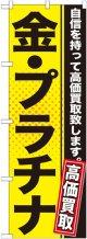 〔G〕 金・プラチナ 黄 のぼり