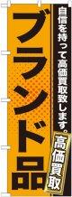 〔G〕 ブランド品 オレンジ のぼり