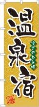 〔G〕 温泉宿 のぼり