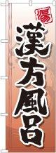 〔G〕 漢方風呂 のぼり