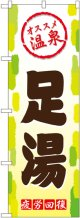 〔G〕 足湯 のぼり